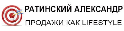 Александр Ратинский